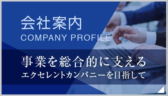 ジャパン・リスク・マネジメント株式会社 会社案内
